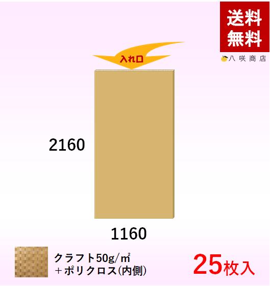 平袋【ポリクロス紙】(1160×2160)25枚画像