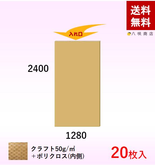 平袋【ポリクロス紙】(1280×2400)20枚画像