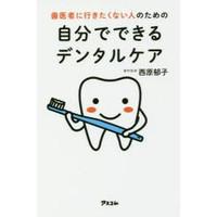 歯医者に行きたくない人のための自分でできるデンタルケアの画像
