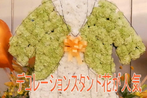 デコレーションスタンド花